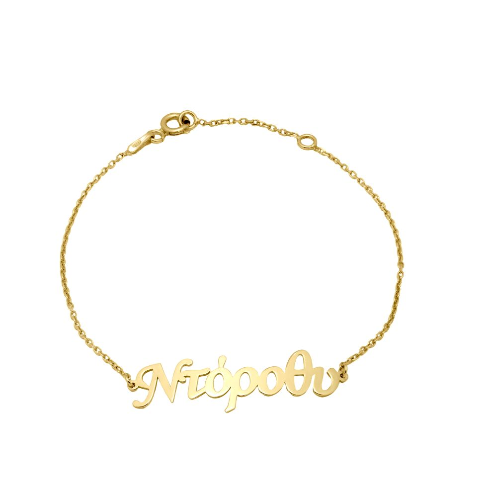 Greek Name Bracelet