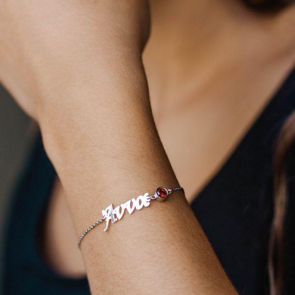 Greek Name Birthstone Bracelet
